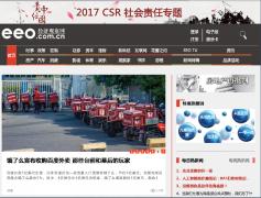 经济观察报网站建设案例